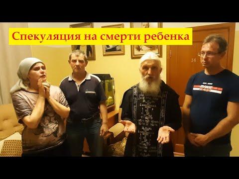 ⚡ Спекуляция на смерти ребенка ❗ / Рассказывает схиигумен Сергий Романов, родители девочки и врач