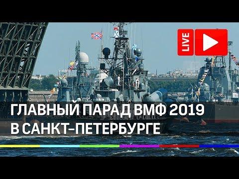 Главный парад ВМФ 2019 в Питере. Прямая трансляция из Санкт-Петербурга