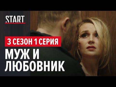 Бывшие || 3 сезон 1 серия. Муж и любовник (Денис Шведов, Полина Гагарина)
