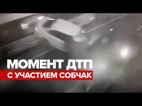 Момент ДТП с участием Ксении Собчак попал на видео