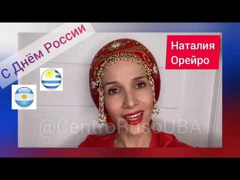 Saludo por el Día de Rusia de Natalia Oreiro, cantante y actriz