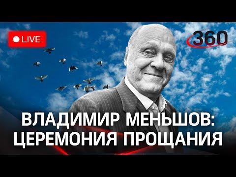 Владимир Меньшов: прощание в Доме кино и похороны на Новодевичьем кладбище. Прямая трансляция