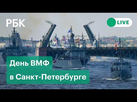 Парад в честь Дня Военно-морского флота в Санкт-Петербурге 2021. Прямая трансляция