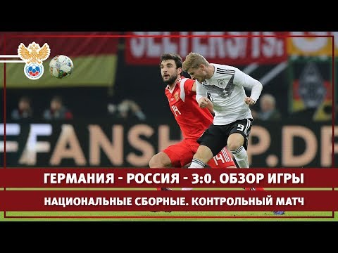 Германия — Россия — 3:0. Обзор матча l РФС ТВ
