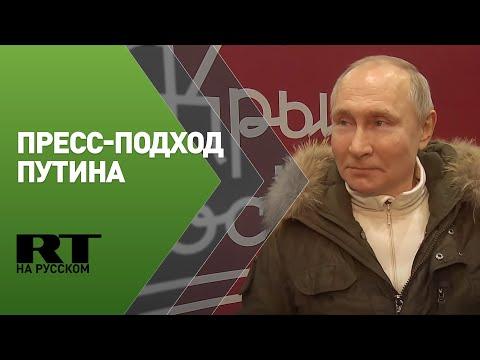 Пресс-подход Путина по случаю годовщины воссоединения Крыма с Россией — трансляция