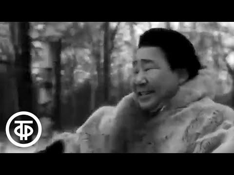 """Кола Бельды """"Песня оленеводов"""" (1969)"""
