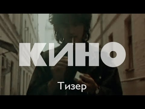 Тизер концертов КИНО