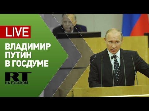 Путин выступает перед депутатами после предложения Терешковой обнулить президентский срок — LIVE
