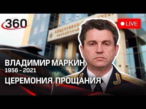 Владимир Маркин: церемония прощания с первым официальным представителем СК РФ. Прямая трансляция