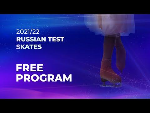 2021/22 Russian Test Skates. Free Program