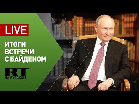 Саммит в Женеве: Владимир Путин подводит итоги переговоров с Джо Байденом / Пресс-конференция — LIVE