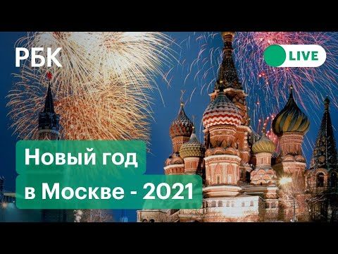 Празднование Нового Года 2021 в Москве. Прямая трансляция салюта у стен Кремля