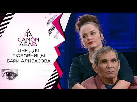 ДНК для молодой любовницы Алибасова. На самом деле. Выпуск от 11.01.2021