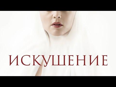 Искушение - Русский трейлер