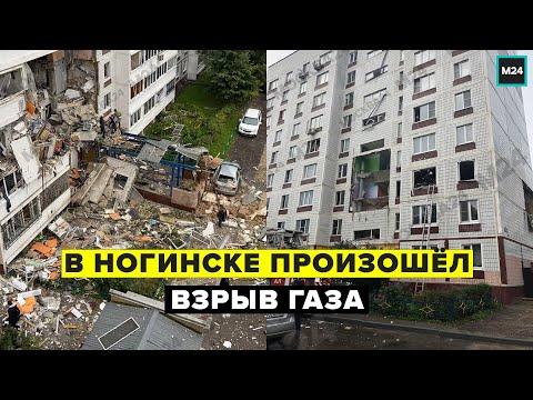 ВЗРЫВ ГАЗА В ЖИЛОМ ДОМЕ В НОГИНСКЕ   Названа предварительная причина - Москва 24