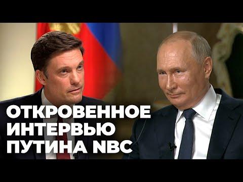 Путин дал большое интервью NBC перед встречей с Байденом