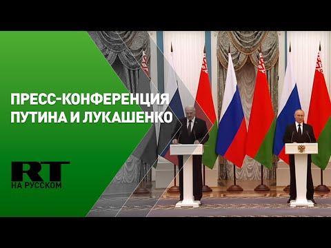 Пресс-конференция Путина и Лукашенко по итогам переговоров — LIVE
