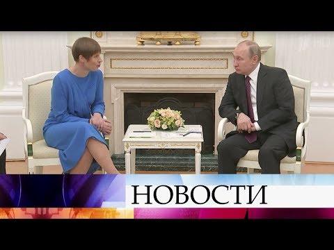 В Кремле состоялись переговоры президентов России и Эстонии.