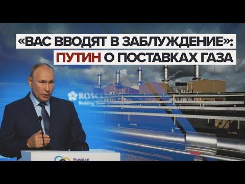 «Я ей — одно, она мне — другое»: Путину пришлось дважды отвечать на вопрос о поставках газа