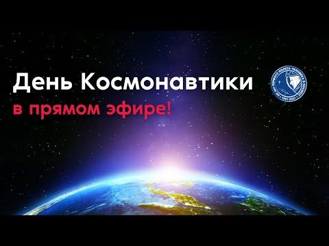 День Космонавтики — 2021!