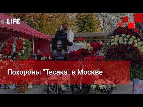 """Похороны """"Тесака"""" в Москве"""