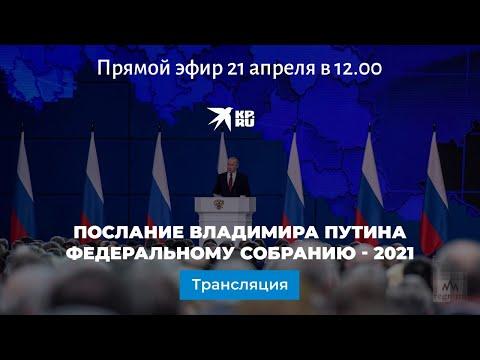Послание Владимира Путина Федеральному собранию - 2021: прямая трансляция
