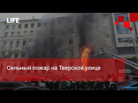 Сильный пожар на Тверской улице
