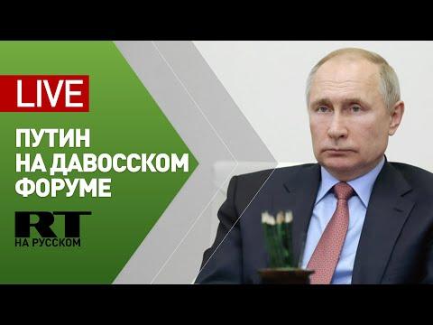Путин выступает на Всемирном экономическом форуме — LIVE