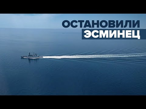 Видео сопровождения британского эсминца, снятое перед предупредительным бомбометанием