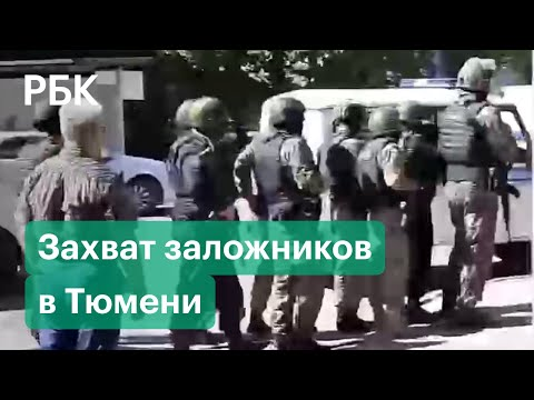 В Тюмени неизвестный в маске захватил заложников в Сбербанке. Его задержали. Кадры спецоперации