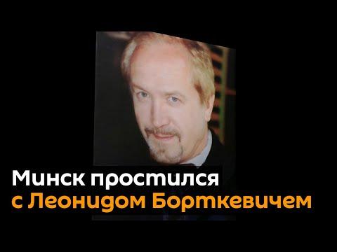 Церемония прощания с Леонидом Борткевичем прошла в Минске