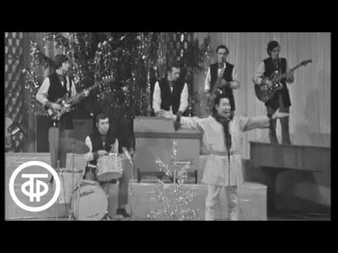 """Кола Бельды """"Увезу тебя я в тундру"""" (1972)"""
