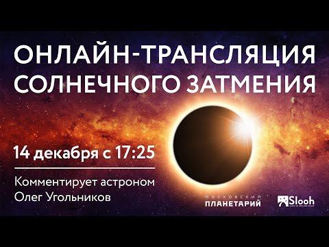 Прямой эфир: Солнечное затмение с комментарием астронома О.Угольникова 14.12.2020