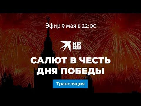 Салют в честь Дня Победы 9 мая 2021 года: прямая трансляция