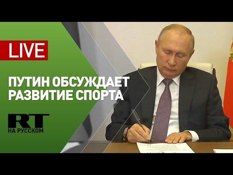 Путин на заседании Совета по развитию физической культуры и спорта