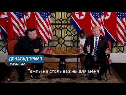 Трамп и Ким приступили к обсуждению разделяющих их проблем