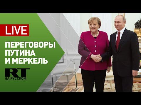 Путин принимает Меркель в Кремле — LIVE