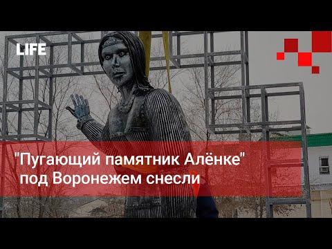 """""""Пугающий памятник Алёнке"""" под Воронежем снесли"""