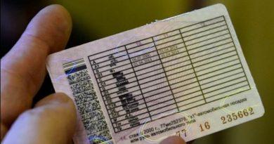 Как переоформить водительское удостоверение