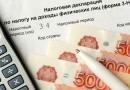 Россиянам спишут долги на 184 млрд рублей