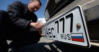 В России изменятся правила регистрации автомобилей