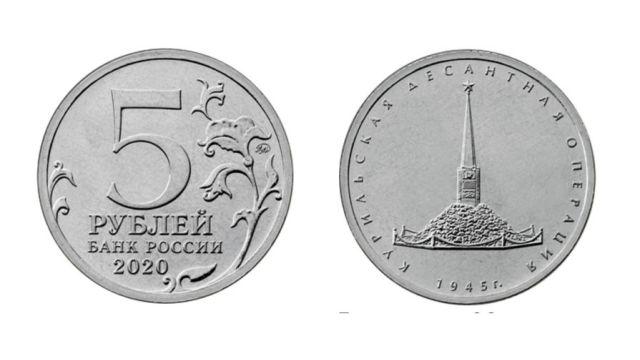Посвященная Курильским островам пятирублевая монета