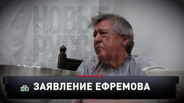 Тайное совещание Ефремова и Пашаева