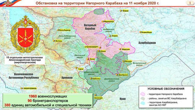 Обстановка на территории Нагорного Карабаха на 11 ноября 2020 года