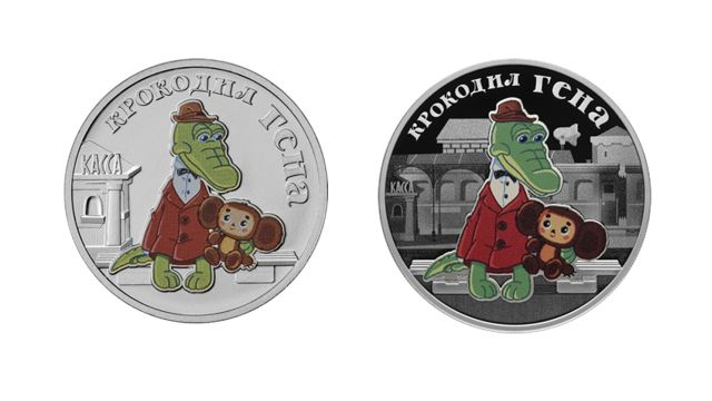 Монеты «Крокодил Гена»