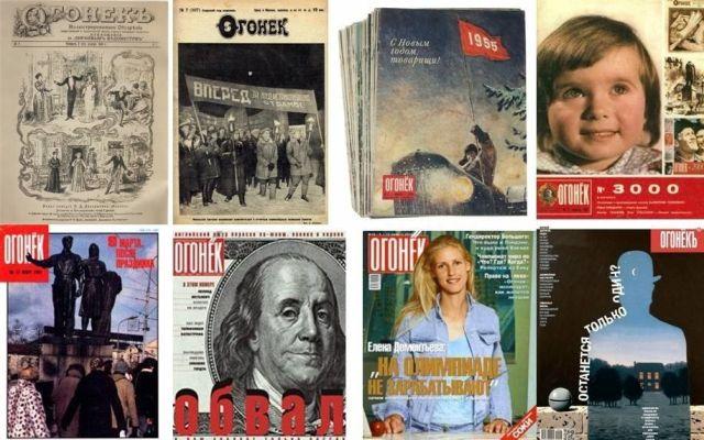 Журнал «Огонек»