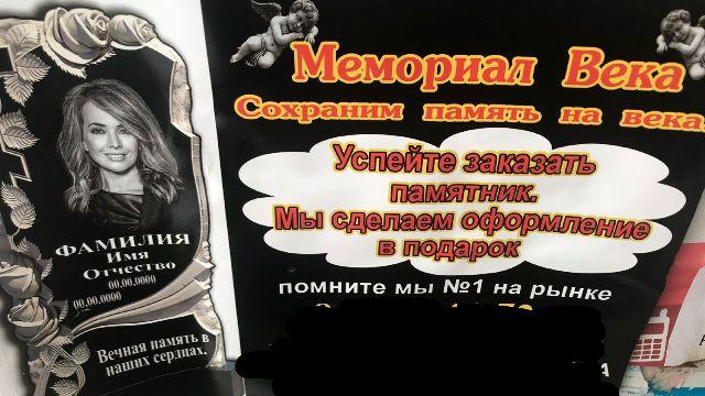 Фото Жанны Фриске появилось в рекламе надгробных памятников