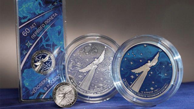 ЦБ выпустил памятные монеты к 60-летию полета Гагарина