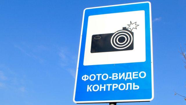дорожный знак «Фотовидеофиксация»