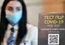 ПЦР-тест на коронавирус
